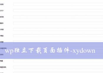 wp独立下载页面插件–xydown