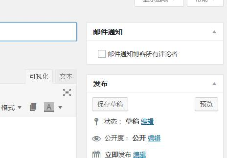 WordPress发布新文章邮件通知所有用户和访客代码 WordPress 第1张