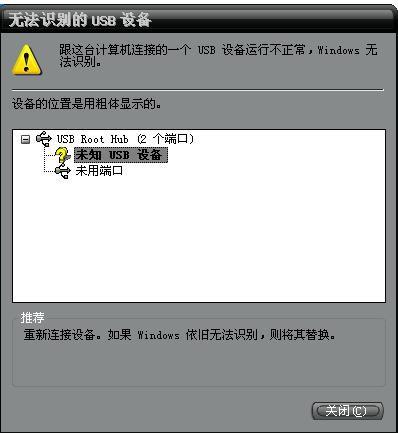 电脑usb提示无法识别的usb设备 PC教程 第2张