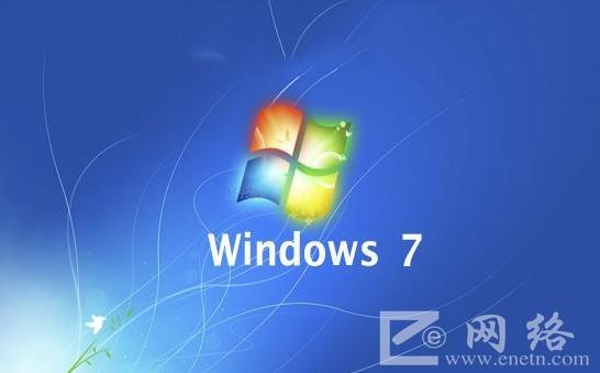 Windows7优化调整实用小技巧十则 PC教程 第1张