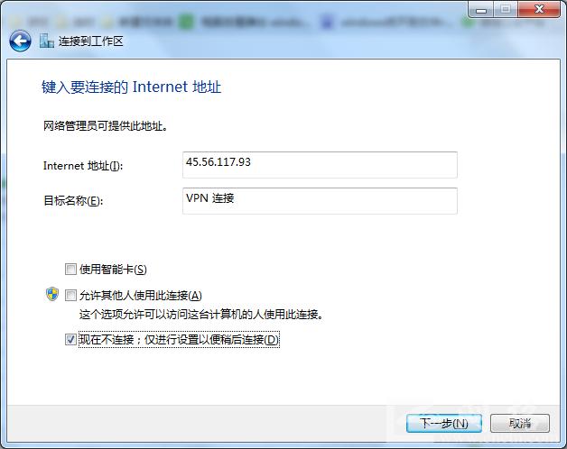 Windows 7 PPTP、L2TP设置教程--Green翻墙 PC教程 第4张