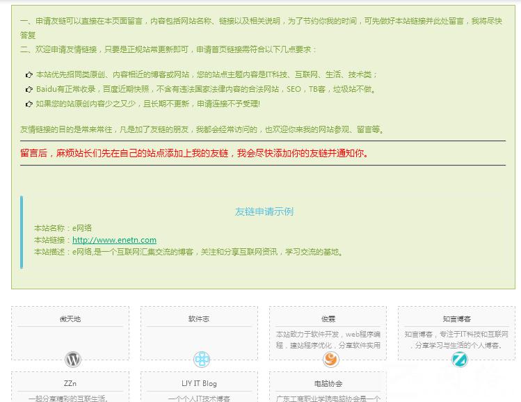 tinection知言主题—小白专用教程(0728更新)