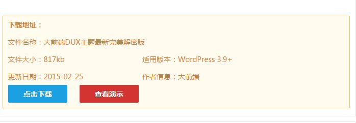 wp独立下载页面插件-xydown WordPress 第2张