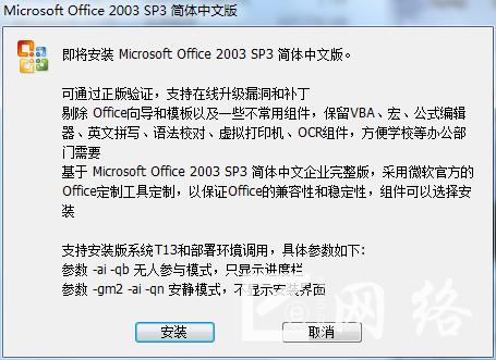office2003 (免激活-含20072010兼容包)四合一 资源下载 第1张