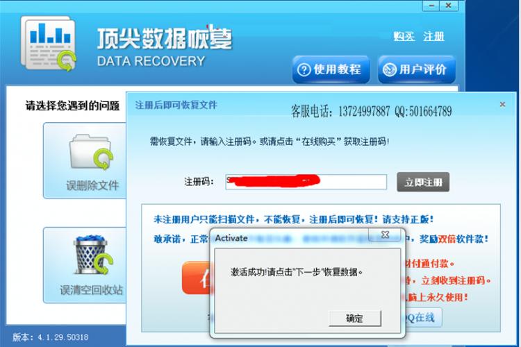 easyrecovery顶尖数据恢复软件 注册码激活码下载 应用软件 第1张