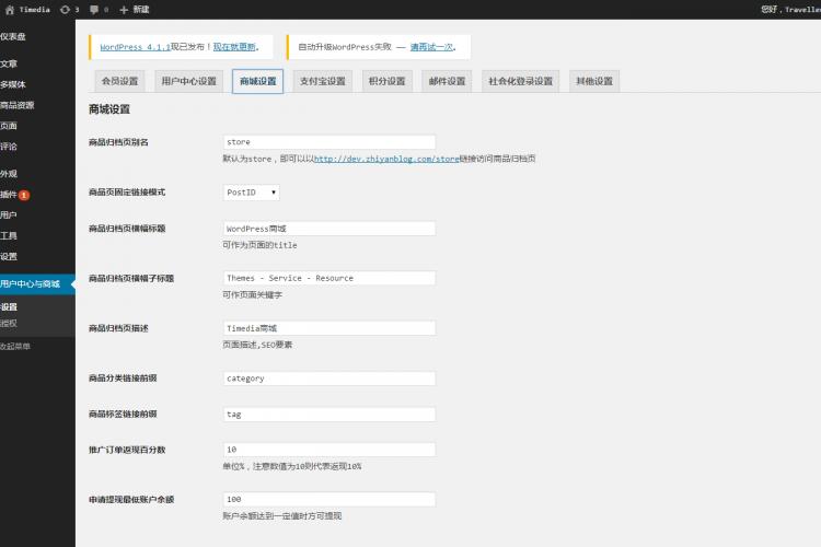 Ucenter&Market用户中心与商城插件 WordPress 第18张