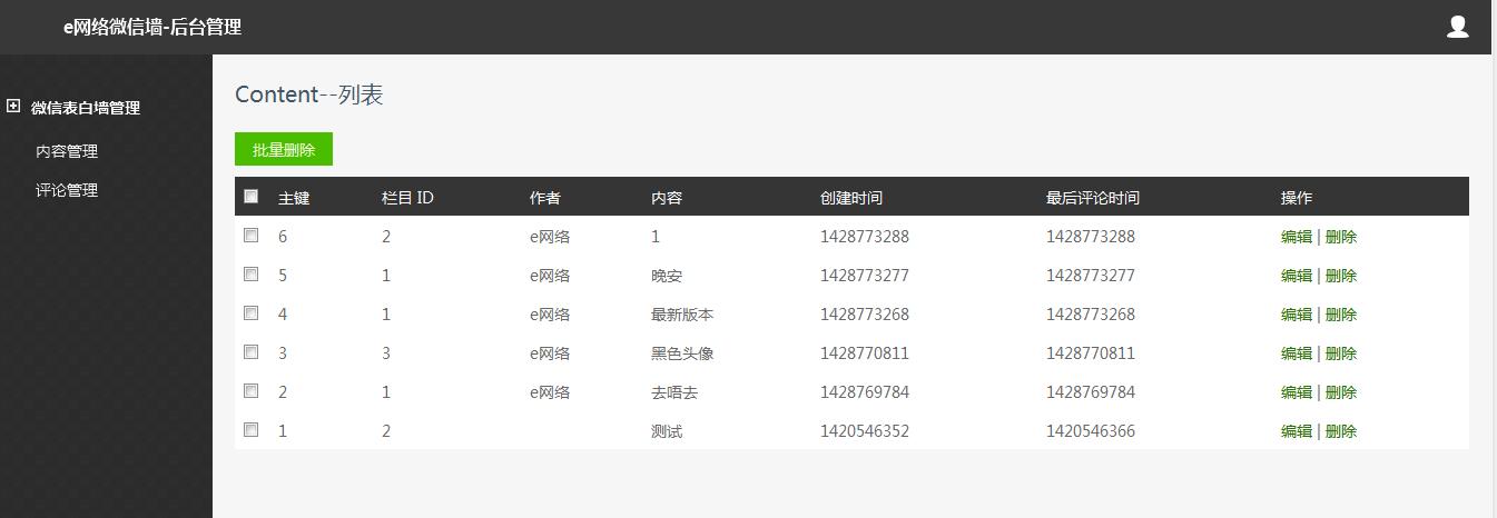 炫彩雪花版表白墙,留言板,树洞php源码 第2张