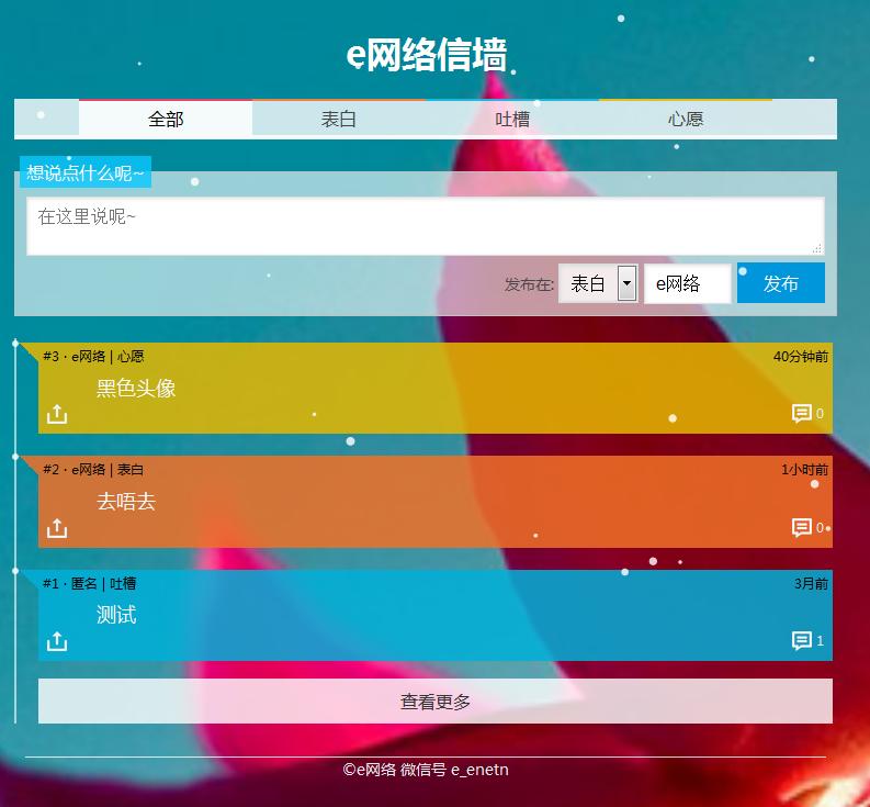炫彩雪花版表白墙,留言板,树洞php源码 第1张