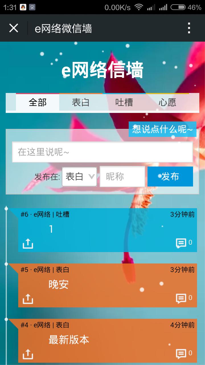 炫彩雪花版表白墙,留言板,树洞php源码 第3张