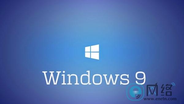 Win9技术预览版9月30日发布 节奏太快了 PC教程 第1张