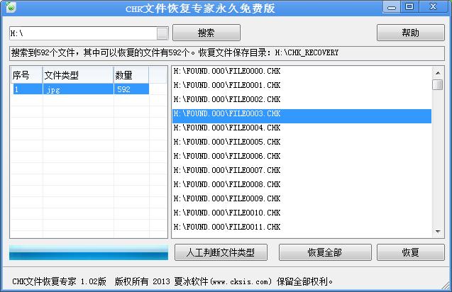 文件恢复软件|CHK文件恢复专家 v1.03下载 系统工具 第1张