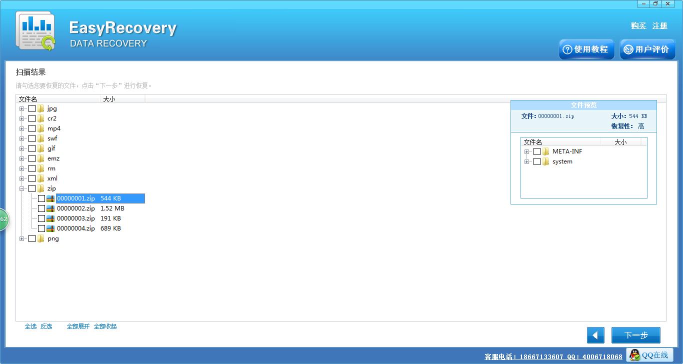 easyrecovery顶尖数据恢复软件 注册码激活码下载 应用软件 第2张