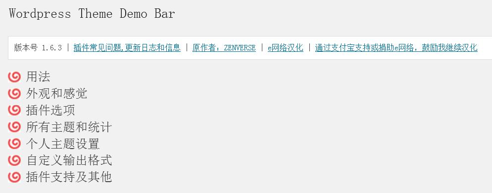 WordPress主题演示/预览插件中文汉化版:WordPress Theme Demo Bar WordPress 第1张