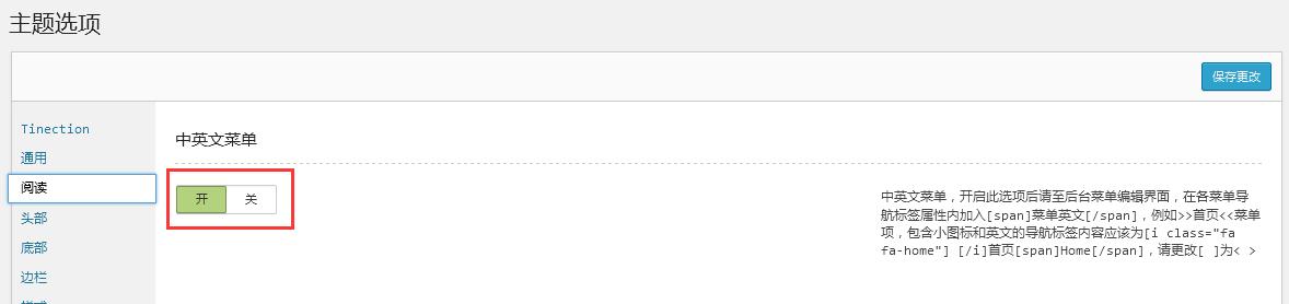tinection知言主题—小白专用教程(0728更新) WordPress 第3张