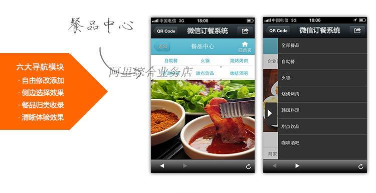 手机外卖订餐网站源码asp 网上订餐系统 在线手机微信订餐模板 微信 第4张