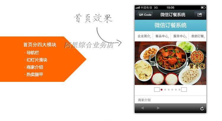 手机外卖订餐网站源码asp 网上订餐系统 在线手机微信订餐模板 微信 第1张