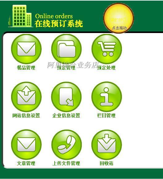 手机外卖订餐网站源码asp 网上订餐系统 在线手机微信订餐模板 微信 第8张