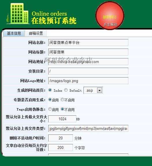 手机外卖订餐网站源码asp 网上订餐系统 在线手机微信订餐模板 微信 第11张