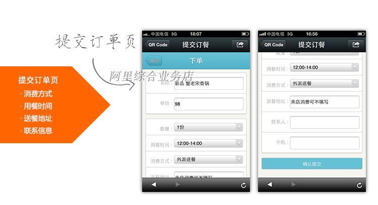 手机外卖订餐网站源码asp 网上订餐系统 在线手机微信订餐模板 微信 第6张