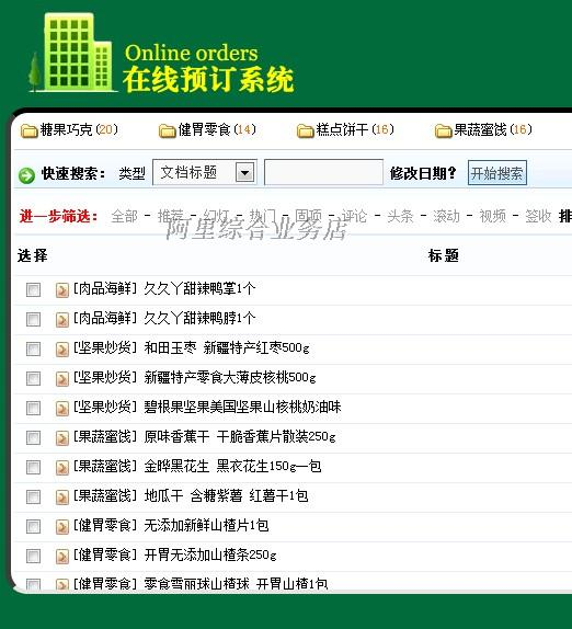 手机外卖订餐网站源码asp 网上订餐系统 在线手机微信订餐模板 微信 第10张