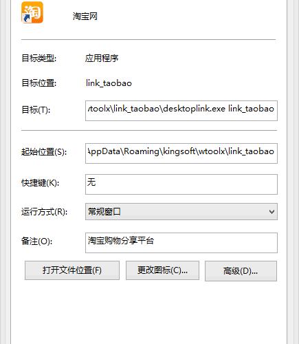 解除WPS Office的强制推广 PC教程 第1张