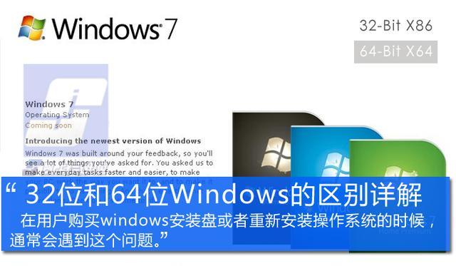 扫盲必看 32位和64位Windows的区别 PC教程 第1张