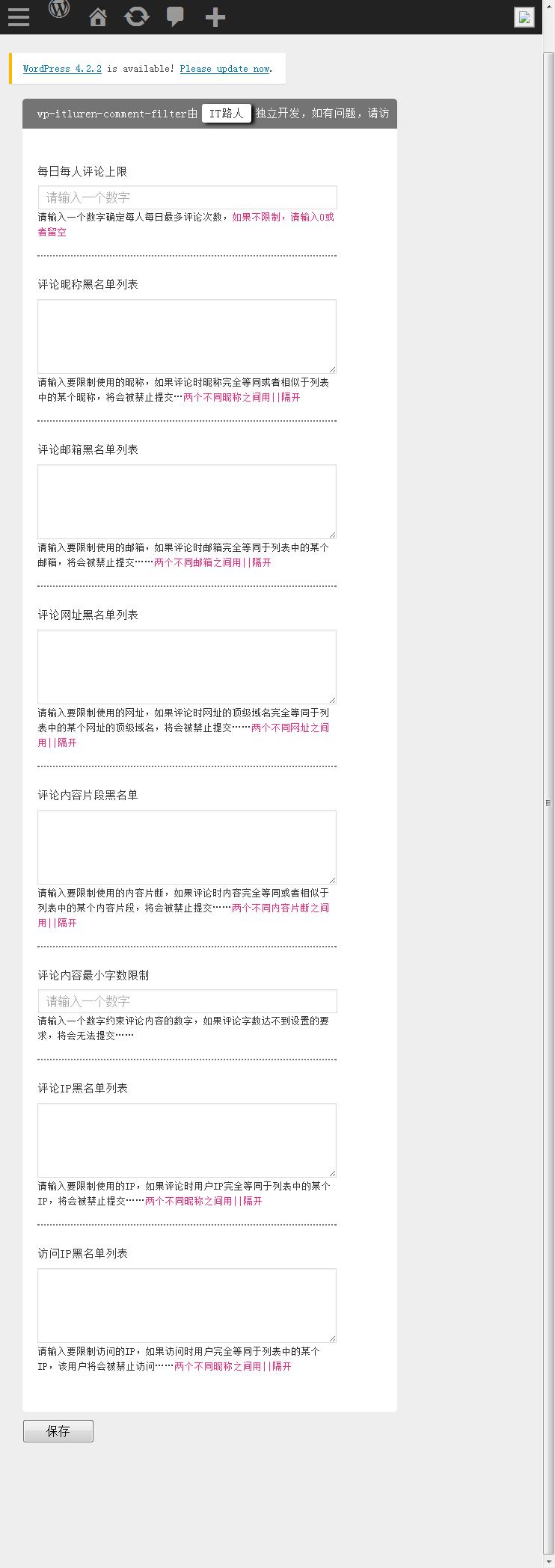 WordPress 高级评论过滤插件:wp-itluren-comment-filter WordPress 第1张