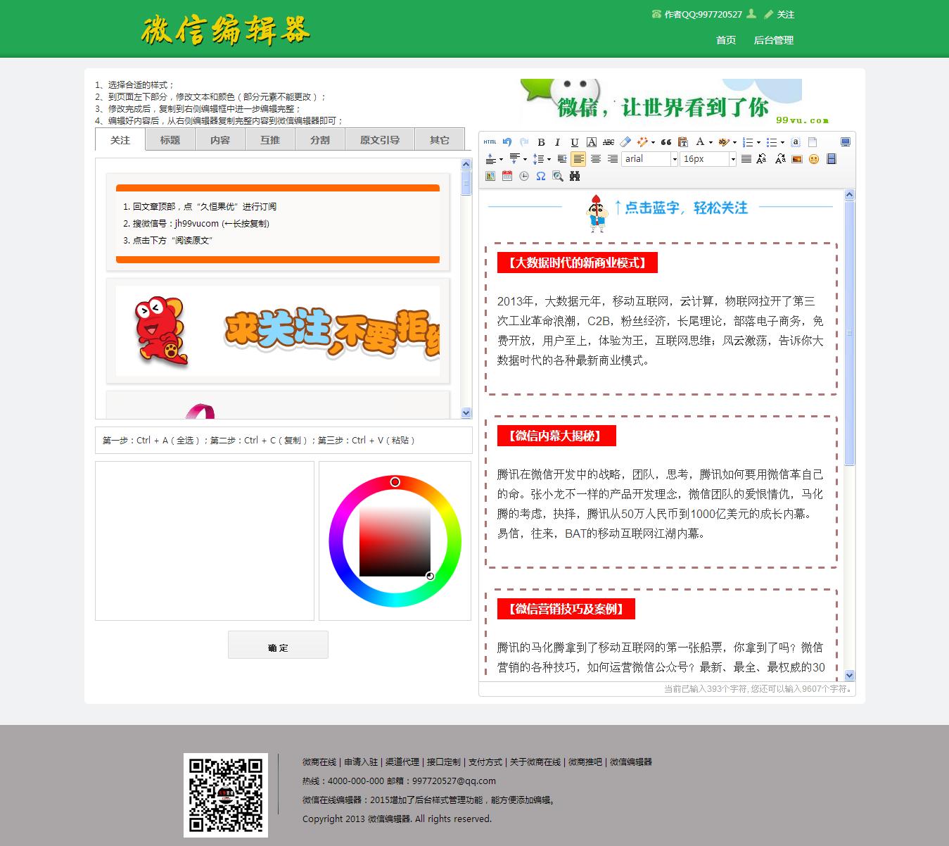 2015微信编辑器源码 微信公众平台图文编辑器源码 微信图文工具 微信 第1张
